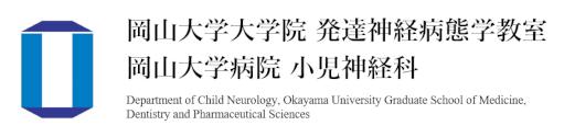 岡山大学大学院 発達神経病態学